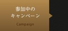 参加中のキャンペーン