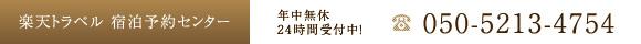 楽天トラベル 宿泊予約センター 年中無休 24時間受付中! 050-2017-8989