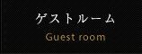 ゲストルーム