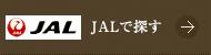 JALで探す