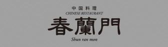 <2F> [中国料理] 中国料理「春蘭門」