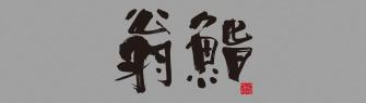 <2F> [寿司] すし割烹「翁鮨」