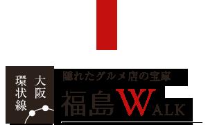 福島WALK