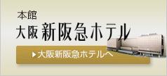 楽天トラベル 新阪急ホテルへ
