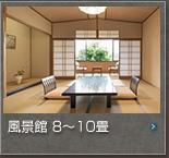 風景館 8〜10畳