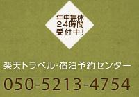 和泉屋善兵衛のご宿泊予約はこちら 楽天トラベル宿泊予約センター 050-2017-8989