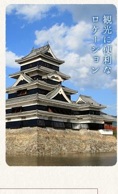05 国宝松本城へ車で約10分