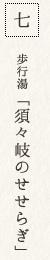 七 歩行湯「須々岐のせせらぎ」