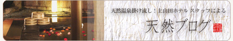 天然温泉掛け流し 上山田ホテル・スタッフによる天然ブログ