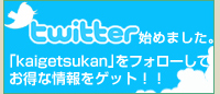 kaigetsukanをフォロー海月館のtwitter