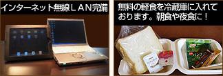 インターネット無線LANと無料の軽食