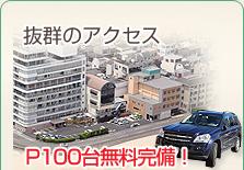 抜群のアクセス 駐車場100台無料完備