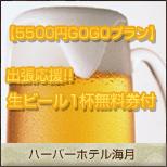 5500円 GOGOプラン