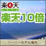 【ポイント10倍】楽天スーパーポイント還元プラン