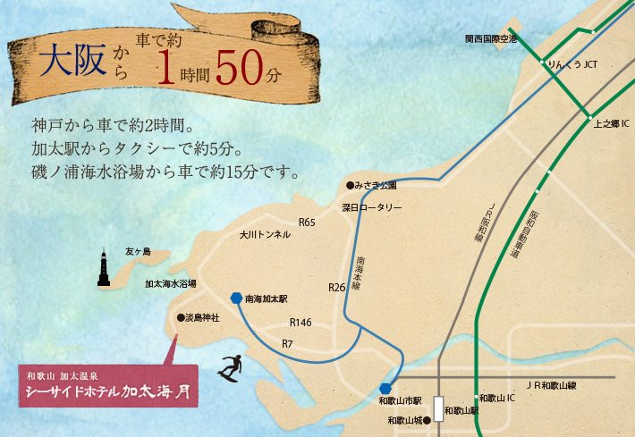 大阪から車で約1時間50分・神戸から車で約2時間。加太駅からタクシーで約5分。磯ノ浦海水浴場から車で約15分です。