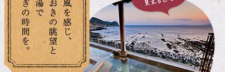 四季の風を感じ、とっておきの眺望と美人の湯でくつろぎの時間を。