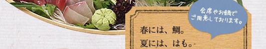 春には、鯛。夏には、はも。秋からは和歌山のくえ。旬のご馳走で、あもてなし。