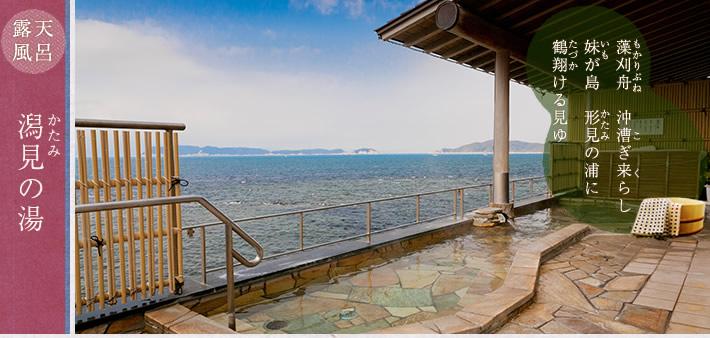 露天風呂 潟見の湯