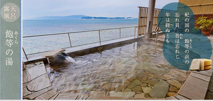 露天風呂 飽等の湯