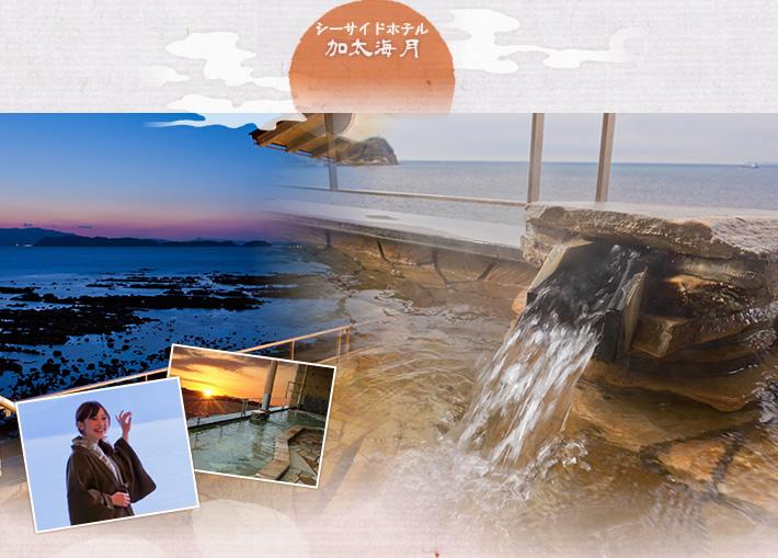 天然温泉 紀州加太温泉 美人の湯