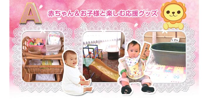 赤ちゃん&お子様と楽しむ応援グッズ