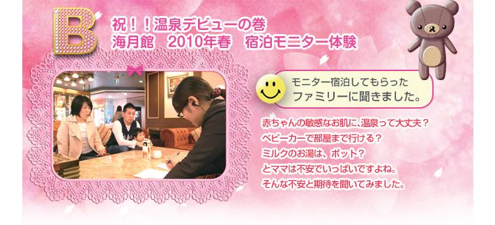 祝!!温泉デビューの巻海月館 2010年春 宿泊モニター体験