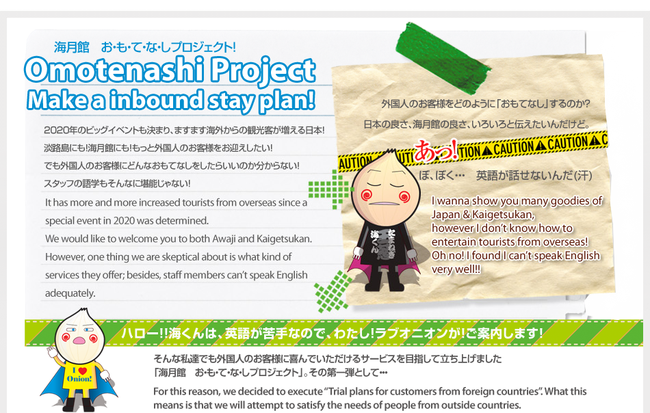 Omotenashi Project Make a inbound stay plan!