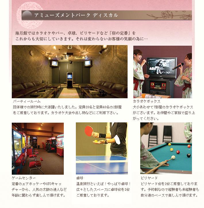 海月館の卓球やビリヤードやカラオケのあるディスカル