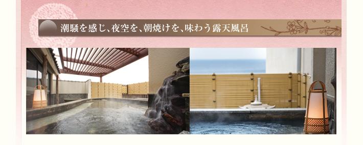 海月館の天空露天風呂「潮騒の湯」
