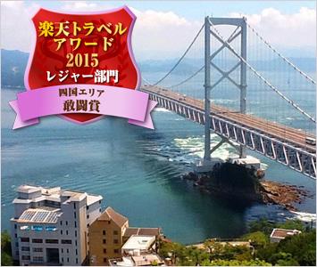 授賞式の様子楽天トラベルアワード四国エリア レジャー部門 敢闘賞