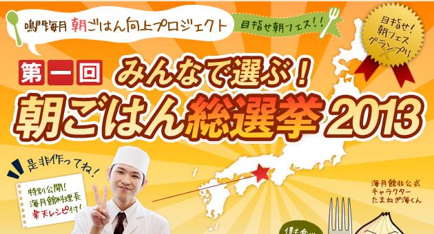 鳴門海月の朝ごはん!目指せ!朝フェス2014 日本一への道!