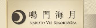 政府登録国際観光旅館 鳴門海月