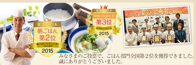 朝ごはんフェスティバル(R)2015ごはん部門全国第2位を獲得できました。