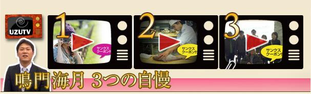 鳴門海月の3つの自慢をムービー(動画)でご覧頂けます。見るだけでクーポンゲット(最大1万円割引)も!!