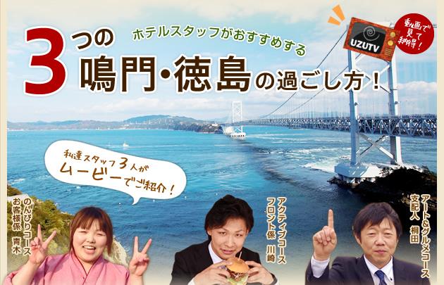 鳴門海月スタッフがおすすめする3つの鳴門・徳島の過ごし方!!