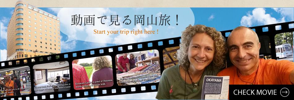 動画で見る岡山旅