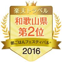 朝ごはんフェスティバル(R)2016