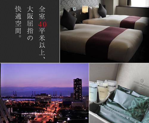 全室40平米以上、大阪屈指の快適空間。