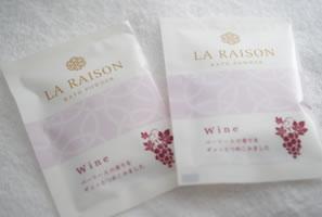 レゾンオリジナルのワイン風呂入浴剤
