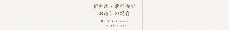 新幹線・飛行機でお越しの場合