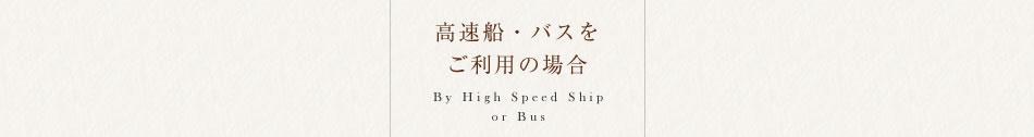 高速船・バスをご利用の場合