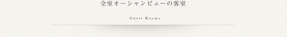 全室オーシャンビューの客室