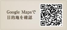 グーグルマップで目的地を確認