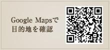 グーグルマップQRコード