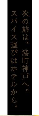 次の旅は、港町神戸へ。スパイス選びはホテルから。