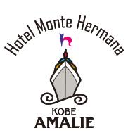 ホテル モンテ エルマーナ神戸 アマリー