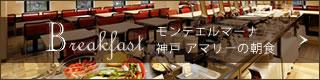 ホテル モンテ エルマーナ神戸 アマリーの朝食