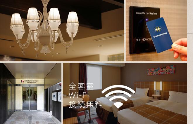 全客室Wi-Fi無料