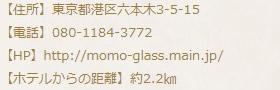 Glass&ampArt MOMO