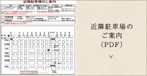 近隣駐車場のご案内(PDF)